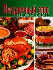 Книга Праздничный стол по-русски - Автор Сборник рецептов