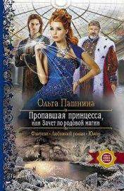 Пропавшая принцесса, или Зачет по родовой магии - Пашнина Ольга Олеговна