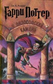 Гарри Поттер и Философский камень (с илл. из фильма)