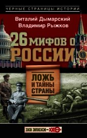 26 мифов о России. Ложь и тайны страны
