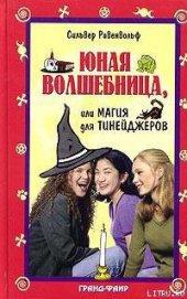 Юная волшебница, или Магия для тинейджеров - Равенвольф Сильвер