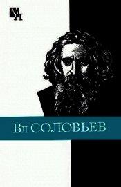 Вл. Соловьев