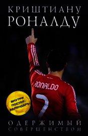 Книга Криштиану Роналду. Одержимый совершенством - Автор Кайоли Лука