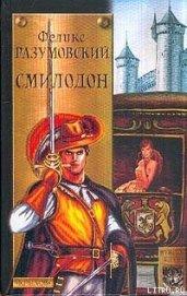 Смилодон - Разумовский Феликс