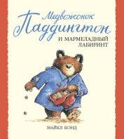 Медвежонок Паддингтон и мармеладный лабиринт - Бонд Майкл