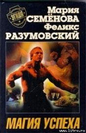 Магия успеха - Разумовский Феликс