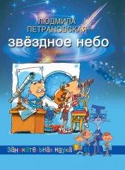 Звёздное небо - Петрановская Людмила Владимировна