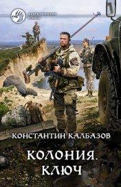 Ключ - Калбазов (Калбанов) Константин Георгиевич