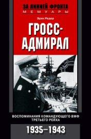 Книга Гросс-адмирал. Воспоминания командующего ВМФ Третьего рейха. 1935-1943 - Автор Редер Эрих