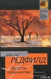 Книга Десятое пророчество - Автор Редфилд Джеймс Redfield