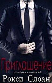 Приглашение (ЛП) - Слоан Рокси