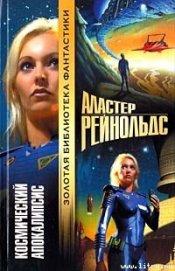 Космический Апокалипсис - Рейнольдс Аластер