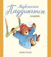 Медвежонок Паддингтон в цирке - Бонд Майкл