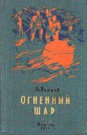 Огненный шар. Повести и рассказы - Немцов Владимир