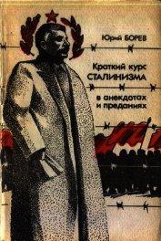 Книга Краткий курс сталинизма - Автор Бореев Юрий