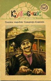 Кузнечик. Сказки народов Северного Кавказа