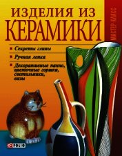 Книга Изделия из керамики - Автор Дорошенко Татьяна Николаевна