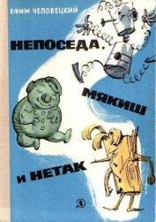 Непоседа, Мякиш и Нетак - Чеповецкий Ефим Петрович