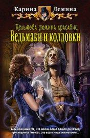 Ведьмаки и колдовки - Демина Карина