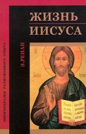Книга Жизнь Иисуса - Автор Ренан Эрнест Жозеф