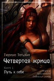 Путь к себе (СИ) - Тюрина Татьяна