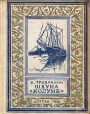 Шхуна «Колумб» (рис. Л. Лурье) - Трублаини Николай Петрович
