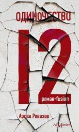 Одиночество-12 - Ревазов Арсен