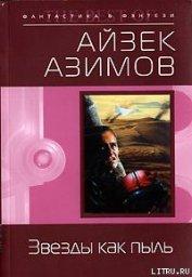 Звезды как пыль (пер. И.Ткач) - Азимов Айзек
