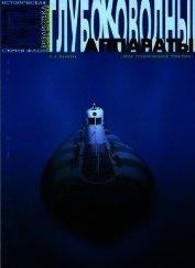 Глубоководные аппараты (вехи глубоководной тематики)