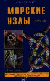 Книга Морские узлы в обиходе - Автор Джарман Колин