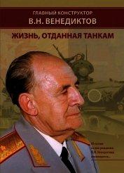 Главный конструктор В.Н. Венедиктов. Жизнь, отданная танкам