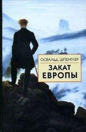 Закат Европы. Том 2. Всемирно-исторические перспективы