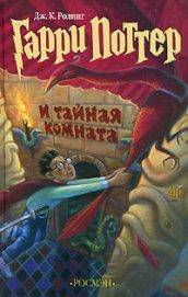 Гарри Поттер и Тайная комната (с илл. из фильма)