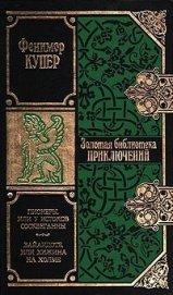 Пионеры, или У истоков Сосквеганны (др. изд.) - Купер Джеймс Фенимор