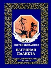 Багряная планета (журн. вариант) - Жемайтис Сергей Георгиевич
