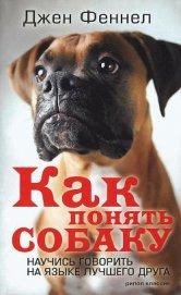 Как понять собаку. Научись говорить на языке лучшего друга - Феннел Джен