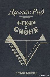 Книга Спор о Сионе - Автор Рид Дуглас