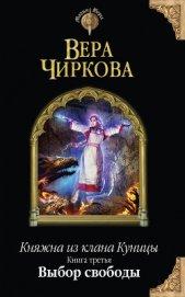 Выбор свободы - Чиркова Вера Андреевна