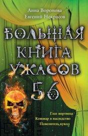 Большая книга ужасов – 56 (сборник) - Некрасов Евгений Львович
