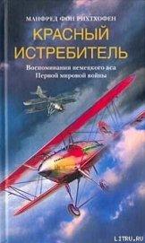 Книга Красный истребитель - Автор Рихтхофен Манфред фон