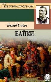 Байки - Глібов Л. І.