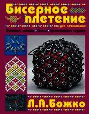 Книга Бисерное плетение для начинающих - Автор Божко Людмила Александровна