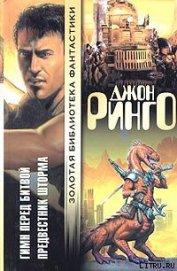 Гимн перед битвой - Ринго Джон