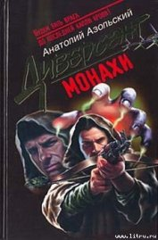 Монахи - Азольский Анатолий