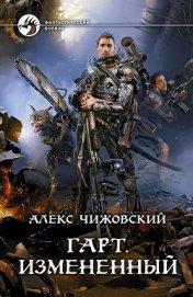 Измененный - Чижовский Алексей Константинович
