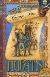 Пираты - Рис Селия
