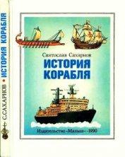 История корабля - Сахарнов Святослав Владимирович