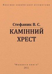 Камінний хрест - Стефанык Василь Семенович