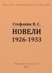 Новели 1926 - 1933 рр. - Стефанык Василь Семенович