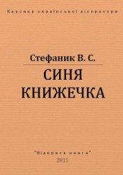 Синя книжечка - Стефанык Василь Семенович